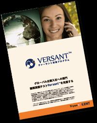 Versant™パンフレット