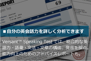 Versantで自分の英会話力を詳しく分析できます