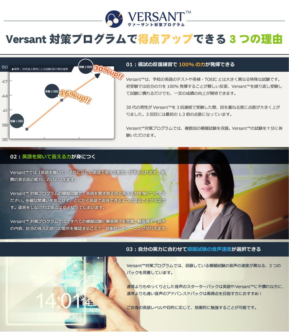 Versant対策プログラムで得点アップできる3つの理由
